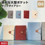 手帳 2021年 タックダイアリー Tack B6 ウィークリー・レフト すぐに使える10月始まり スケジュール帳 6色(メール便送料無料)