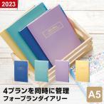 手帳 2021年 カラーインデックス4プランダイアリー Color Index 4-Plan A5 マンスリー・4プランリスト・インデックス 12月始まり シンプル 4色(メール便対象)