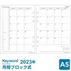 システム手帳リフィル 2017年 キーワード A5サイズ 月間-1 見開き両面1ヶ月 1月/4月始まり両対応 WAR1754(メール便対象)