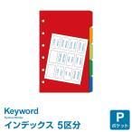 システム手帳リフィル ポケット ミニ6穴 キーワード カラーインデックス (メール便対象)