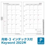 システム手帳リフィル 2021年版 ポケット ミニ6穴 キーワード 月間-3 見開き両面1ヶ月 1月/4月始まり両対応 上質紙採用 WPR2176(メール便送料無料)