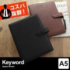 ショッピングシステム手帳 システム手帳 A5 キーワード WWA5005