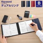 ショッピング手帳 システム手帳 バイブル デュアルリングバインダー リング径8mmx2 特許出願中のアイディア手帳 3色