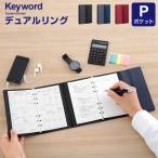 ショッピング手帳 システム手帳 ポケット デュアルリングバインダー リング径8mmx2 特許出願中のアイディア手帳 3色