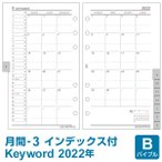 ショッピングシステム手帳 システム手帳リフィル 2018年 バイブル キーワード 月間-3 見開き両面1ヶ月 1月・4月始まり両対応 上質紙採用 WWR1866(メール便対象)