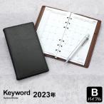 システム手帳 Keyword 2020年 バイブル キーワードスマートダイアリー リング径8mm 2020年リフィル付 4色