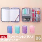 手帳 2021年 KUMダイアリー B6 すぐに使える10月始まり スケジュール帳 大容量 中学生 高校生 かわいい おしゃれ女子 4色