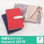 システム手帳 Keyword 2021年 ポケット ミニ6穴 キーワード 女性 差し込みベルト リング径15mm 2021年リフィル付 3色