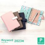 システム手帳 Keyword 2022年 ポケット ミニ6穴 キーワード 女性 差し込みベルト リング径15mm 2022年リフィル付 4色