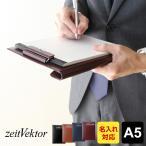 ショッピングクリップ クリップファイル A5 ツァイトベクター ZVF605(名入れ1円&送料・ラッピング無料)