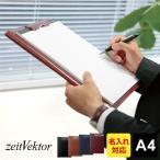 ショッピングクリップ クリップファイル A4 ツァイトベクター ZVF654(名入れ1円&送料・ラッピング無料)