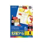 コクヨ/カラーLBP&PPC用光沢紙ラベルA4 6面 20枚/LBP-G6906