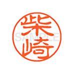 シヤチハタ/XL-11(柴崎)/XL1102402