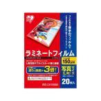 アイリスオーヤマ/ラミネートフィルム写真L判サイズ 150μ 20枚/LZ-15PL20