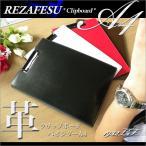 レザー クリップファイル 合皮 レザー クリップボード REZAFESU バインダー A4 二つ折り メール便可