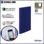 シックな色のファイル a4クリアーファイル フォーマット (透明)青 40ポケット【メール便可】 [M便 1/1]