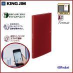 シックな色のファイル a4クリアーファイル フォーマット (透明)赤 40ポケット【メール便可】 [M便 1/1]