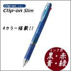 ボールペン クリップ-オン スリム4C《ブルー》ゼブラ 4色機能ペン  メール便可
