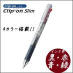 ボールペン クリップ-オン スリム4C《クリア》ゼブラ 4色機能ペン  メール便可