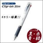 ボールペン クリップ-オン スリム4C《ホワイト》ゼブラ 4色機能ペン  メール便可