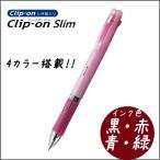 ボールペン クリップ-オン スリム4C《パステルピンク》ゼブラ 4色機能ペン  メール便可