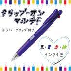 ボールペン クリップ-オン マルチF《エレガントヴァイオレット》ゼブラ 4色機能ペン  メール便可