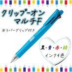 ボールペン クリップ-オン マルチF《フレッシュブルー》ゼブラ 4色機能ペン  メール便可