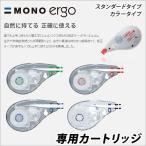 修正テープ 修正液 文具 文房具 MONO エルゴ 専用カートリッジ メール便可