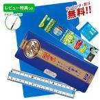 クラリーノ マリンブルー 文具5点セット 入学祝い 文具セット 筆箱  片面 無地 PTA推奨 日本製 メール便不可