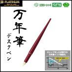 プラチナ万年筆 デスクペン(採点ペン) ソフトペン (赤インク)DPQ-700Aパック#10 メール便可