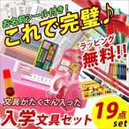 入学祝い 文具セット 小学校 女の子 入学用品文具19点セット シンプル ピンク 桃 メール便不可