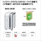ショッピングシュレッダー シュレッダー 業務用 電動 オフィスパーソナルシュレッダー MSシュレッダー MSQ-58CM メール便不可