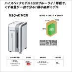 ショッピングシュレッダー シュレッダー 業務用 電動 オフィスパーソナルシュレッダー MSシュレッダー MSQ-61MCM メール便不可