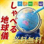 ショッピングしゃべる地球儀 しゃべる国旗付き地球儀(全回転・音声機能付) //smtb-MS  メール便不可