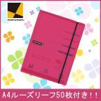 ノート 自由帳 マルマン かわいい お洒落 ルーズリーフ ショッキング ピンク A4 ルーズリーフ付き メール便可