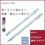 書くように塗れるアクアピット《強力ペンタイプ》極細・強力ペン型のり《ゼブラ》 メール便可