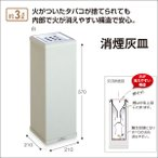 消煙灰皿 3L 縦型灰皿 《ホワイト》 スタンド灰皿 屋外 ゴミ箱 ステンレス 白 選択【代引き不可】《テラモト》【送料無料】【メール便不可】