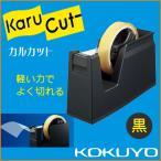 コクヨ テープカッター カルカット 黒 テープカッター kokuyo【t-sm100-d】【メール便不可】