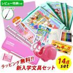 ユニパレット《ピンク》 入学用品文具14点セット 入学祝い 文具セット 小学校 女の子 メール便不可