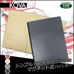 KOVA クリップファイル ブラック 合皮 レザー ツートンカラー バインダー A4 おしゃれ メール便可