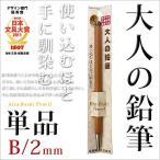 鉛筆 b えんぴつ 大人の鉛筆 単品 B/2mm / メール便可