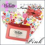 カリーノ フォアファル ネームホルダー ピンク × レッド クローバー 女の子 シンプル ツートンカラー 名刺 名札入れ かわいい メール便可