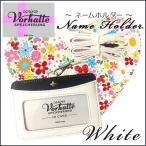カリーノ フォアファル ネームホルダー ホワイト × ブラック クローバー 女の子 シンプル ツートンカラー 名刺 名札入れ メール便可