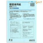 コクヨ B5履歴書用紙 99Kシン-1