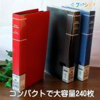 ナカバヤシ ナカバヤシ 黒台紙アルバム フォトグラフィリア L判240枚 レッド PHL-1024-R