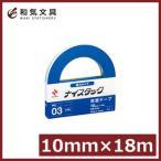 ニチバン NICHIBAN 強力両面テープ ナイスタック強力 NW-K10 大巻 10mm×18m メール便可