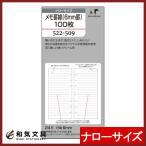 ノックス システム手帳 ナローサイズ / リフィル メモ罫線 6mm罫 100枚入 522-509