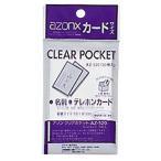 セキセイ ファイル アゾン クリアポケット カード AZ-520-00 メール便可