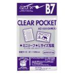 セキセイ ファイル アゾン クリアポケット B7 AZ-535-00 メール便可