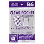 セキセイ ファイル アゾン クリアポケット B6 AZ-550-00 メール便可